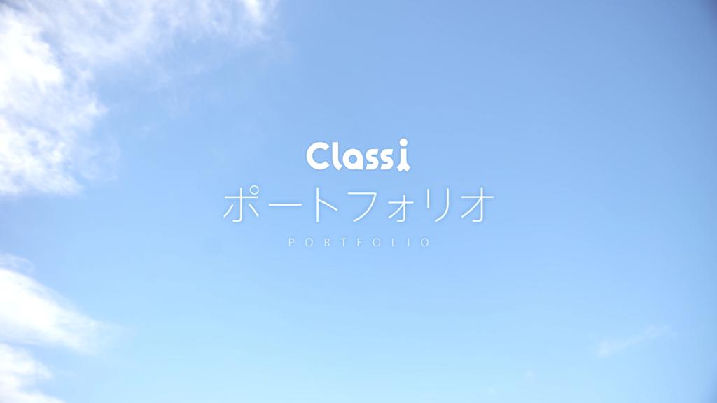 ココロ株式会社の主な映像制作の実績(Classi株式会社)