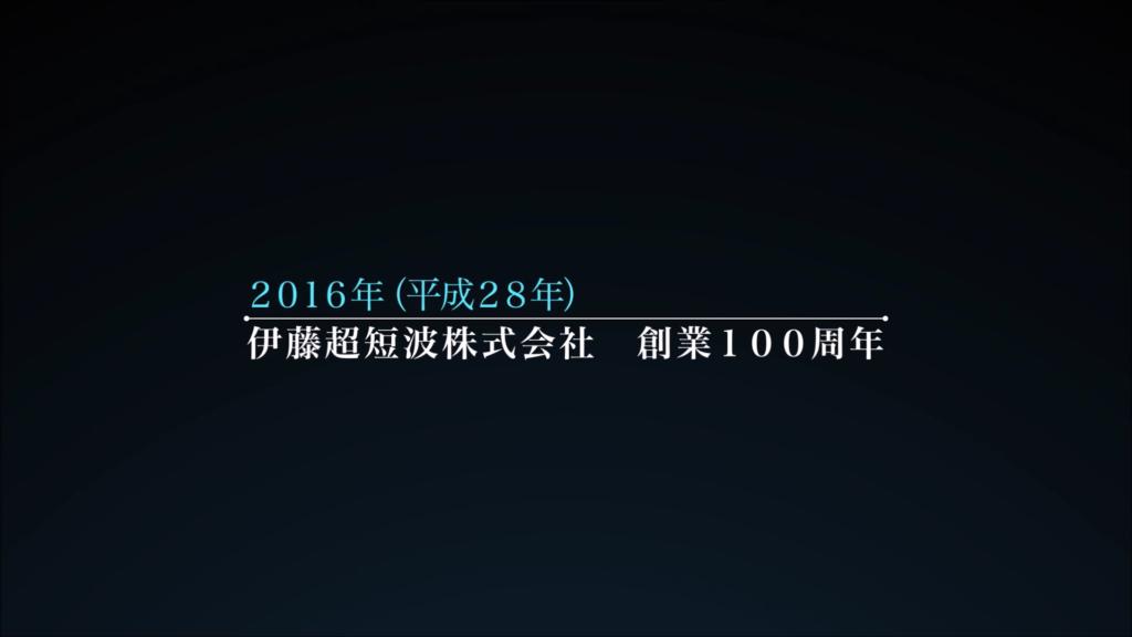 ココロ株式会社の主な映像制作の実績(伊藤超短波株式会社)