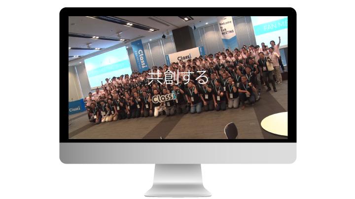 展示会・イベント映像制作「Classi株式会社」