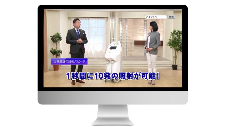 テレビ通販番組・インフォマーシャル映像制作「レナード株式会社」