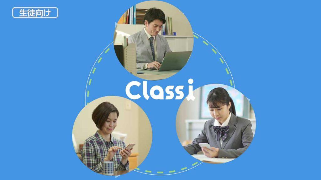 サービス・商品紹介映像制作「Classi株式会社」