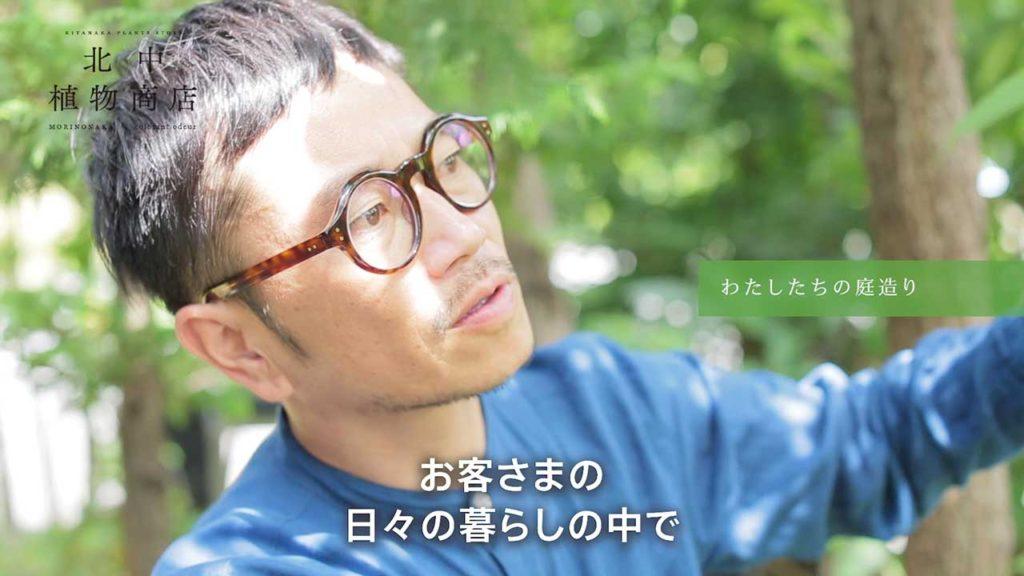インタビュー動画制作「北中植物商店」