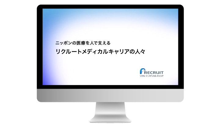 新卒・中途採用映像制作「株式会社リクルートメディカルキャリア」