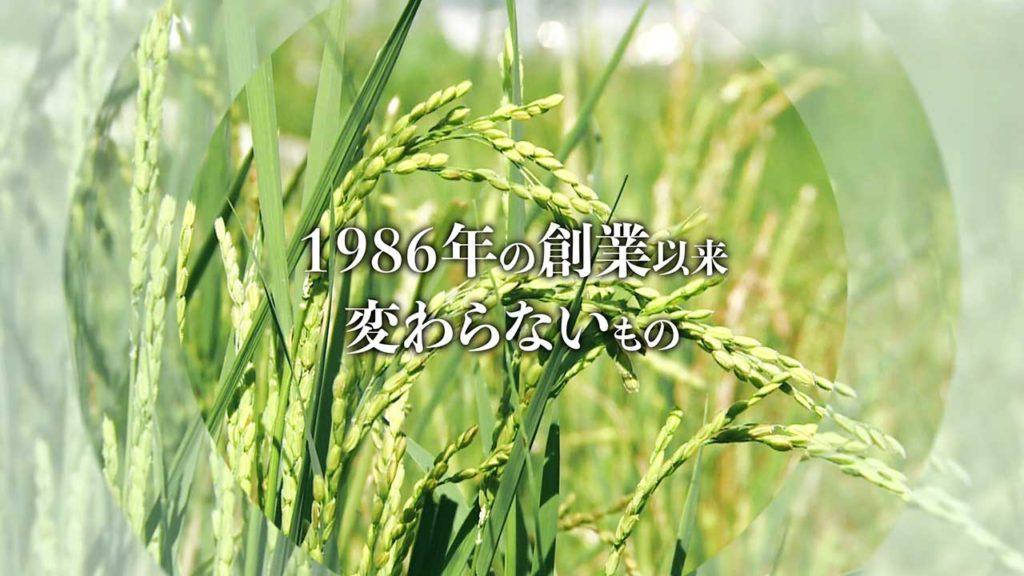 周年記念・社史映像「アイアグリ株式会社」