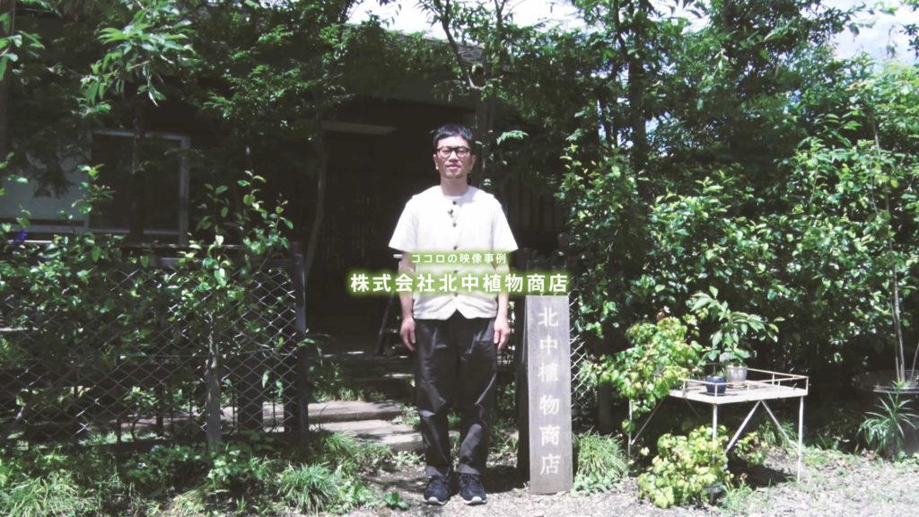 ココロ株式会社の主な映像制作の実績(株式会社北中植物商店)