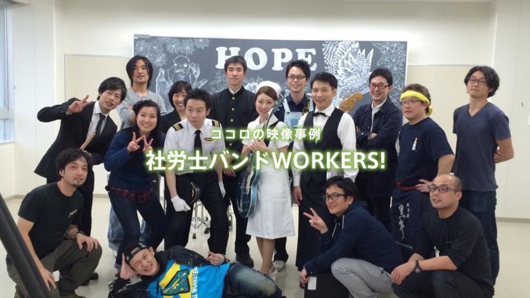 ココロ株式会社の主な映像制作の実績(社労士バンドWORKERS!)