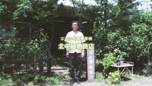 ココロ株式会社の主な映像制作の実績(北中植物商店)