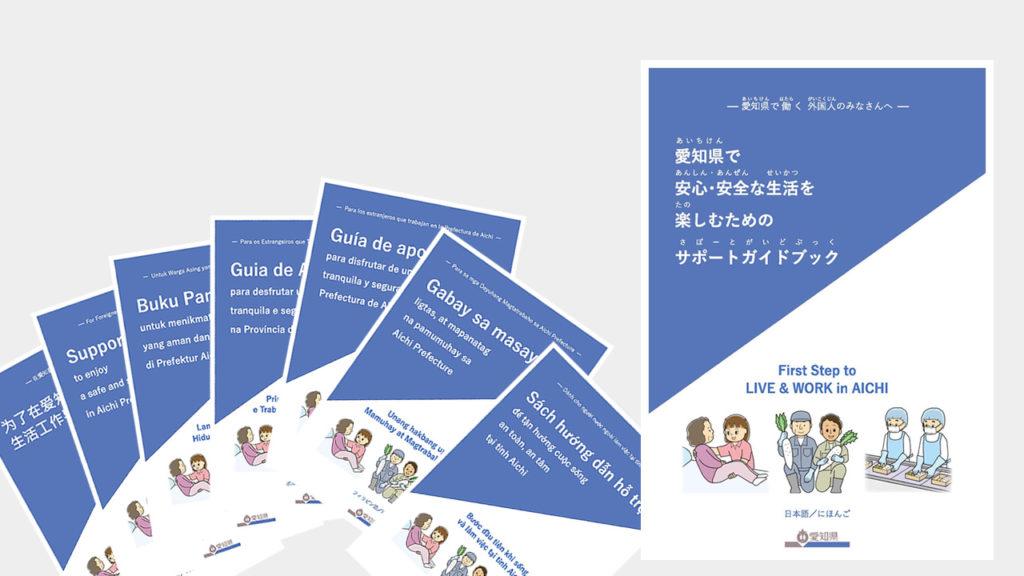 ココロ株式会社の主なクリエイティブ制作の実績(一般財団法人日本国際協力センター JICE)