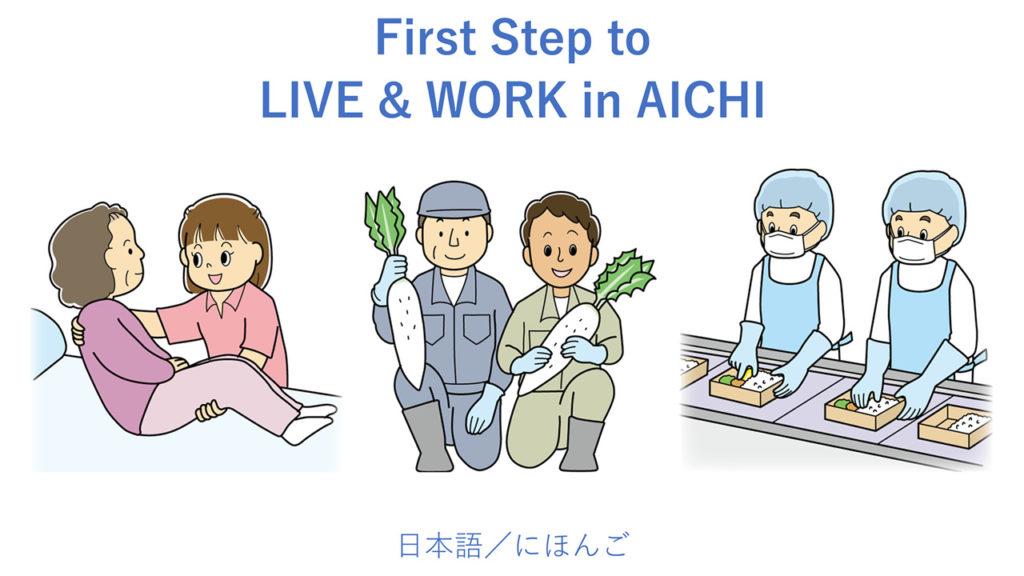 一般財団法人日本国際協力センター JICE 編集・イラスト クリエイティブ制作