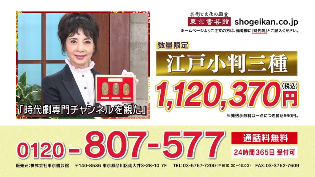 株式会社東京書芸館 女優・由美かおる 出演 インフォマーシャル制作
